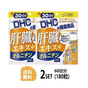 2パック  DHC 肝臓エキス+オルニチン 30日分×2パック (180粒) ディーエイチシー|lamp