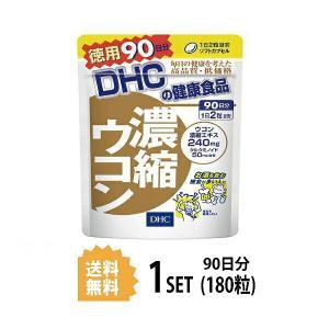 DHC 濃縮ウコン 徳用90日分 (180粒) ディーエイチシー|lamp