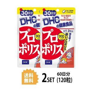 2パック DHC プロポリス 30日分×2パック (120粒) ディーエイチシー|lamp