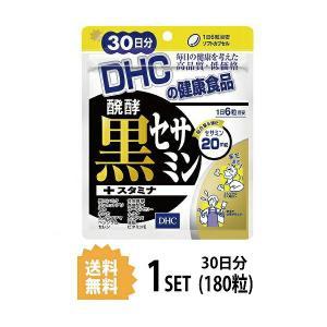 DHC 醗酵黒セサミン+スタミナ 30日分 (180粒) ディーエイチシー|lamp