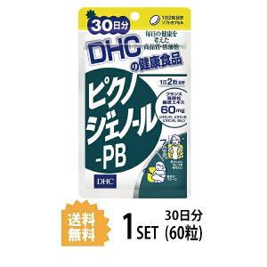 DHC  ピクノジェノール-PB 30日分 (60粒) ディーエイチシー|lamp