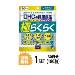 DHC 極(ごく) らくらく 30日分 (180粒)ディーエイチシー|lamp