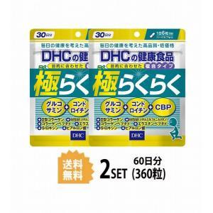 2パック DHC 極(ごく) らくらく 30日分×2パック (360粒)ディーエイチシー