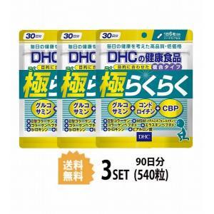 3パック DHC 極(ごく) らくらく 30日分×3パック (540粒) ディーエイチシー