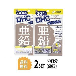 2パック DHC 亜鉛 30日分×2パック (60粒) ディーエイチシー 栄養機能食品(亜鉛)