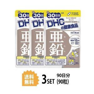3パック DHC 亜鉛 30日分×3パック (90粒) ディーエイチシー 栄養機能食品(亜鉛)