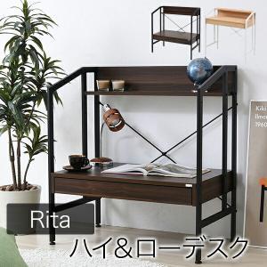 デスク ワークデスク PCデスク パソコンデスク パソコン用 Rita 北欧風 北欧 おしゃれ スチール 木製 引出し付き 棚付き カフェ風 lamp