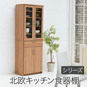 食器棚 北欧 キッチン収納 幅 60 高さ 180 収納 棚 ラック カップボード レンジ台 ガラス扉 おしゃれ|lamp