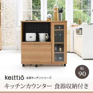 キッチンカウンター キッチンボード 90 幅 コンセント付き レンジ台 キッチン収納 食器棚 カウンター キャスター付き|lamp