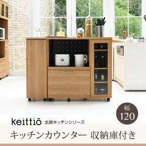 キッチンカウンター キッチンボード 幅120 コンセント付き レンジ台 キッチン収納 食器棚 カウンター キャビネット 付き キャスター付き|lamp