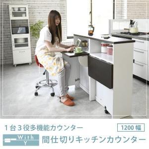 間仕切りキッチンカウンター 幅120 カウンター収納 キッチンボード キッチンカウンター アイランドカウンター  バタフライ テーブル|lamp