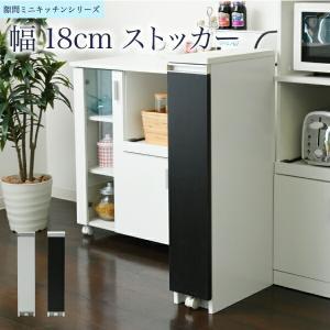 キッチン 隙間収納 ラック スリム キッチンストッカー 幅18 高さ90 奥行40 3段 ロータイプ 調味料ラック ペットボトル スライド キャスター 隙間ラック|lamp