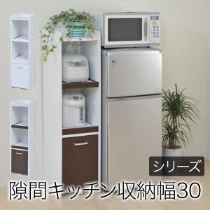 すきま 隙間収納 キッチン ミニ 食器棚 キッチン家電収納 家電ラック 家電収納棚 コンパクト 収納 スリム ラック 棚 幅30 高さ 120 キッチンラック|lamp