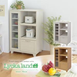 Lycka land 家電ラック 75cm幅レンジ台 キッチン収納 レンジボード キッチンボード 小物収納 食器棚 食器収納 家電収納 フレンチ 収納棚 お|lamp