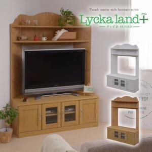 Lycka land コーナーテレビボード(大)テレビ台 tv台 コーナーテレビ台 tvボード テレビラック 白  tvラック 壁面テレビ台 幅120 カントリー 収 lamp