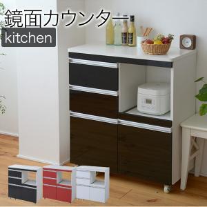 光沢のある 鏡面 仕上げ キッチンカウンター スライドテーブル 付き 幅 80 引き出し 付き キャスター付き 高さ 90 収納 棚 ラック|lamp