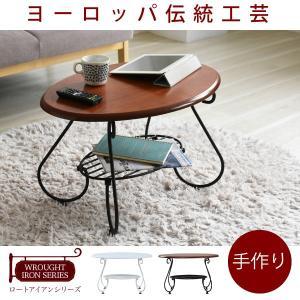 ヨーロッパ風 ロートアイアン 家具 楕円 センターテーブル 幅65cm アイアン 脚 アンティーク風 ソファテーブル ローテーブル サイドテーブル|lamp