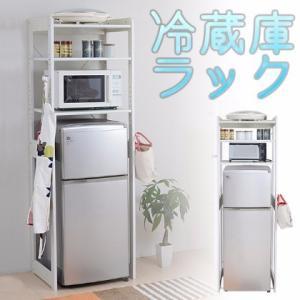 冷蔵庫ラック収納庫 冷蔵庫上 冷蔵庫 上 収納 台 ラック たな 空間 利用 冷蔵庫の上 収納ラック 電子レンジ 棚 冷蔵庫上置き レンジラック レンジボ lamp
