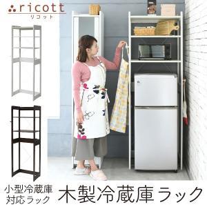 木製 冷蔵庫ラック 幅60 cm 冷蔵庫 上 収納 棚 レンジ 収納 ラック フック付き 可動棚 冷蔵庫用 トースターラック 調味料 キッチン|lamp