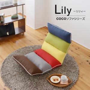 COCOソファシリーズ ハイバックフロアチェア(座椅子) Lilyパッチワーク シングルソファ シングルソファー 座いす 座イス コンパクトソファ 座椅|lamp