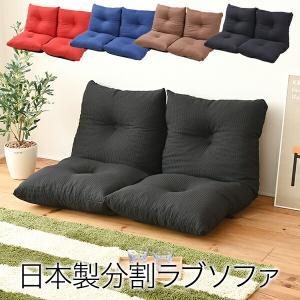 ラブソファ 2分割タイプ フロアソファ リクライニング 座椅子 2人掛け ロータイプ 国産 日本製|lamp