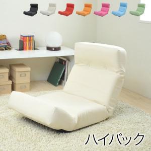 ハイバック チェア 座椅子 ハイバック座椅子 日本製 リクライニング 1人掛け 1人用|lamp