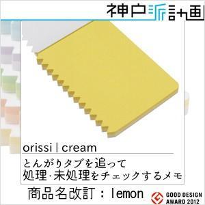 orissi | lemon( cream )  神戸派計画 オリッシィ クリーム  メモ帳 メモシート チェックシート メモパッド タスク リスト 文具 文房具 ステー|lamp
