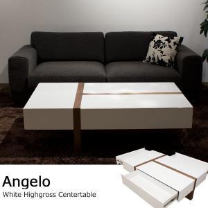 ホワイトハイグロス仕上げ 収納付きセンターテーブル / Angelo(アンジェロ)|lamp