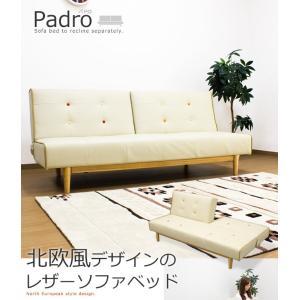 北欧風デザインのレザーソファベッド/Padro (パドロ) ソファ sofa ソファベッド ローソファ ソファー カウチソファ 北欧 レトロ モダン 二人掛け|lamp