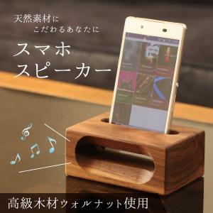スマホスピーカー W-007 ウォルナット 木製 iphoneスピーカー 底面の穴なし lamp