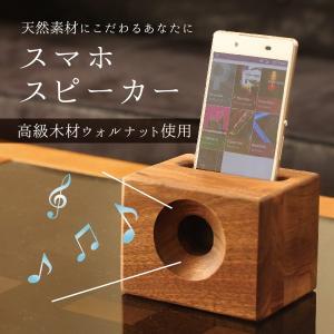スマホスピーカー W-005 ウォルナット 木製 スピーカー iphoneスピーカー スマートフォン スピーカー スマホ用 おしゃれ プレゼント 贈り物 lamp
