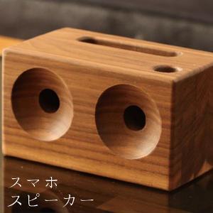 スマホスピーカー W-009 ウォルナット 木製 iphoneスピーカー 穴2つ ペン入れ付 lamp