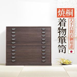 焼桐着物箪笥 10段 桔梗(ききょう) 桐タンス 着物 収納 国産 総桐100%|lamp