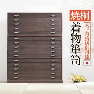 焼桐着物箪笥 15段 桔梗(ききょう) 桐タンス 着物 収納 国産 総桐100%|lamp