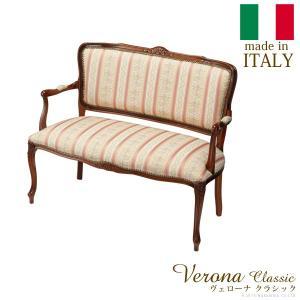 ヴェローナクラシック ラブチェア イタリア 家具 ヨーロピアン アンティーク風|lamp
