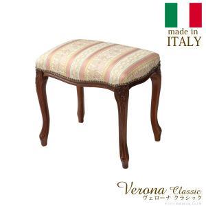 ヴェローナクラシック スツール イタリア 家具 ヨーロピアン アンティーク風|lamp