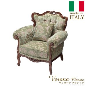 ヴェローナクラシック 金華山ソファ(1人掛け) イタリア 家具 ヨーロピアン アンティーク風|lamp
