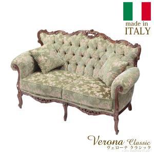 ヴェローナクラシック 金華山ソファ(2人掛け) イタリア 家具 ヨーロピアン アンティーク風|lamp