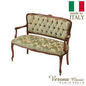ヴェローナクラシック 金華山アームチェア(2人掛け) イタリア 家具 ヨーロピアン アンティーク風|lamp