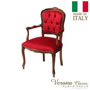 ヴェローナクラシック アームチェア(1人掛け) イタリア 家具 ヨーロピアン アンティーク風|lamp