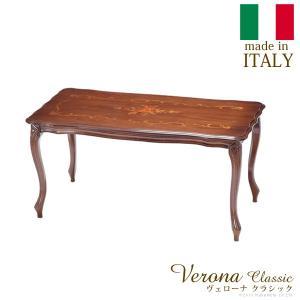 ヴェローナクラシック コーヒーテーブル 幅100cm イタリア 家具 ヨーロピアン アンティーク風 lamp