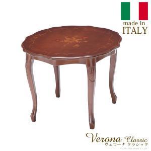 ヴェローナクラシック センターテーブル 幅59cm イタリア 家具 ヨーロピアン アンティーク風 lamp
