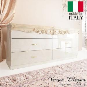 ヴェローナエレガント ダブルチェスト イタリア 家具 ヨーロピアン アンティーク風|lamp