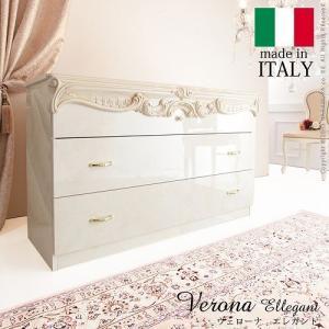ヴェローナエレガント シングルチェスト イタリア 家具 ヨーロピアン アンティーク風|lamp
