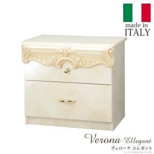 ヴェローナエレガント ナイトチェスト イタリア 家具 ヨーロピアン アンティーク風|lamp