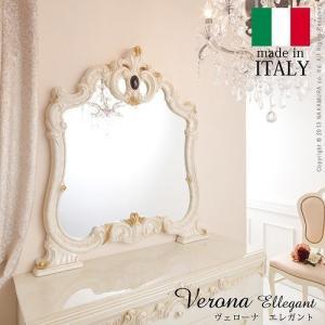ヴェローナエレガント ミラー イタリア 家具 ヨーロピアン 鏡アンティーク風 lamp