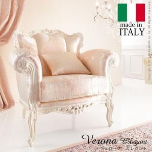ヴェローナエレガント シングルソファ イタリア 家具 ヨーロピアン アンティーク風|lamp