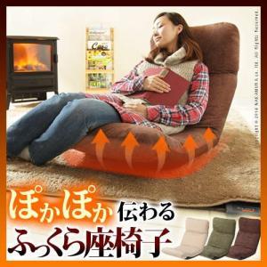 温もり伝わるぽかぽか 座椅子 ラッフル 座椅子 リクライニング ハイバック|lamp