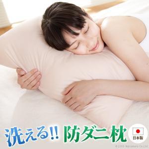 いつも清潔!洗える 防ダニ枕 コンフォール 43×63cm 枕 日本製 快眠グッズ|lamp