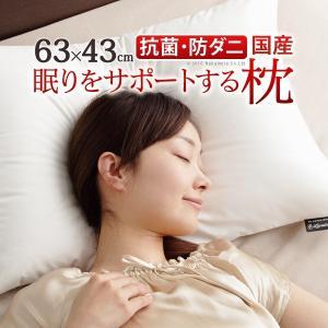 枕 低反発 洗える リッチホワイト寝具シリーズ 新触感サポート枕 63x43cm 43×63 国産 日本製 快眠 安眠 抗菌 防臭|lamp